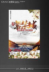 北京紫禁城旅游海报设计模板
