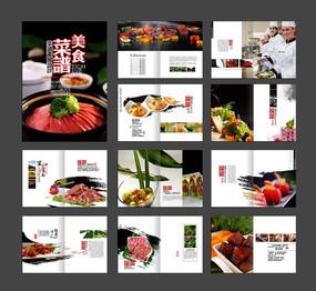 菜谱美食画册设计 CDR