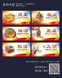 炫彩时尚社会主义核心价值观宣传海报