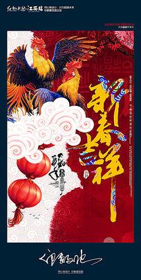 创意2017鸡年新春海报设计