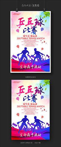 创意炫彩乒乓球比赛宣传海报设计
