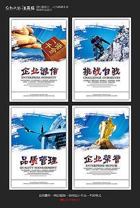创意企业文化宣传海报