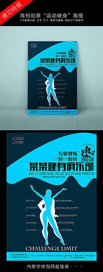 创意时尚大气健身运动海报设计
