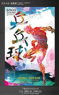 创意水彩乒乓球海报设计