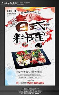 创意水彩日式料理海报设计