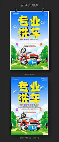 创意专业洗车宣传海报设计