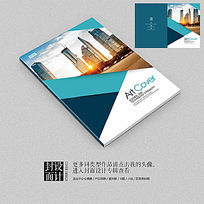 大气地产建筑招商融资宣传册封面设计