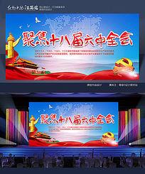 大气聚焦十八届六中全会海报展板设计模版