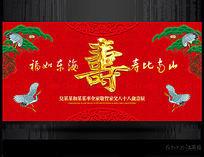 红色喜庆80岁寿背景设计