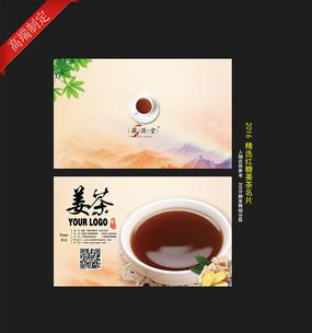 红糖姜茶名片 PSD