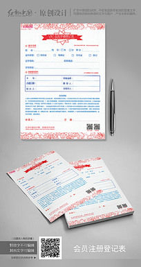 会员登记表中国风 PSD