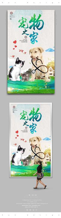 简约宠物之家宣传海报设计PSD