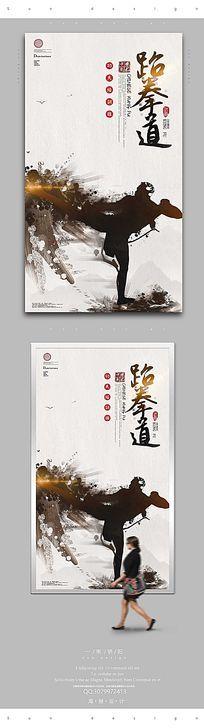 简约跆拳道宣传海报设计PSD