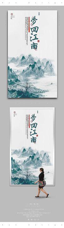 简约中国风梦回江南旅游海报设计PSD