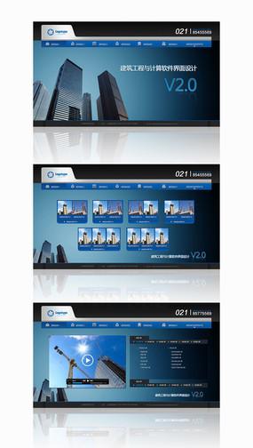 建筑软件网站界面UI设计 PSD