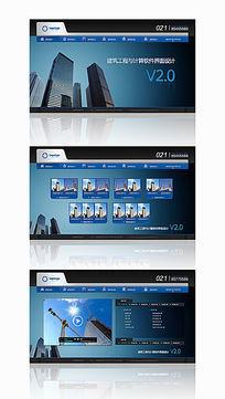 建筑软件网站界面UI设计