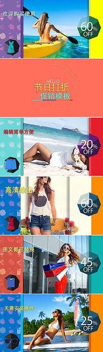 节日促销打折广告设计ae模板