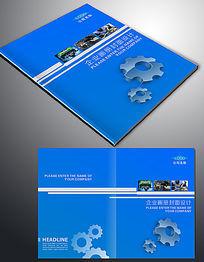 蓝色机械画册封面设计