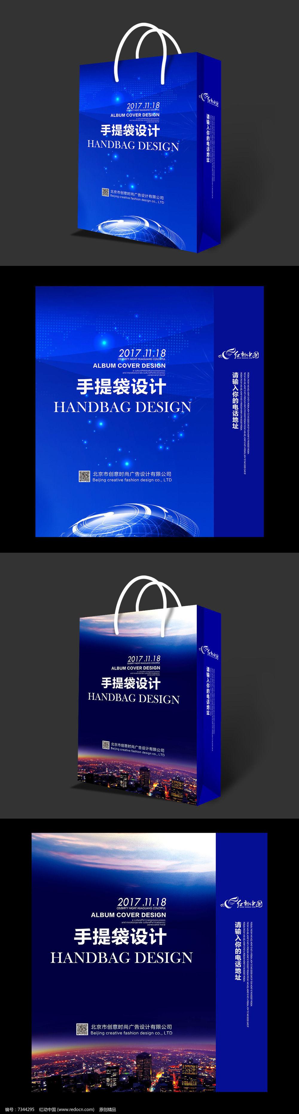 蓝色全球科技会议手提袋设计