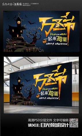 蓝色万圣节活动宣传海报