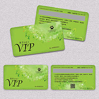 绿色清新VIP卡片