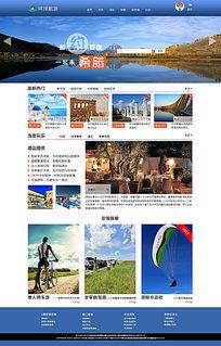 旅游网站旅游网页蓝色网站 PSD