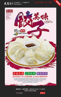 美味饺子特别推荐海报广告