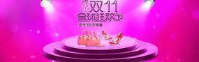时尚高雅现代风格女鞋女包类目双十一促销海报;女鞋女包双十一促销活动海报psd
