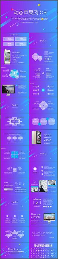 时尚苹果简约风格IOS汇报模板