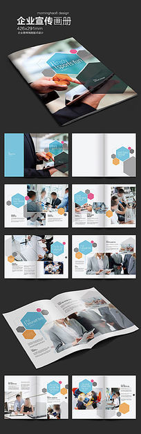 时尚企业画册版式设计