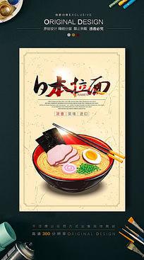 手绘日本拉面宣传海报