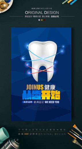 手绘牙齿创意海报