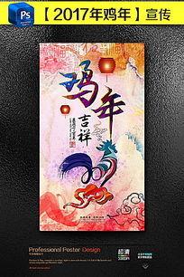 水彩2017鸡年宣传海报设计