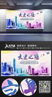 水彩大连旅游宣传广告