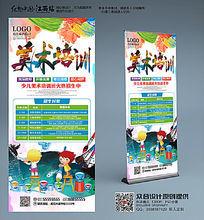 水彩儿童绘画培训班招生展架设计