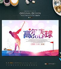 水彩风高尔夫球招生海报