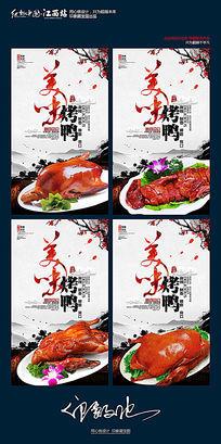 水墨中国风美味烤鸭宣传海报设计
