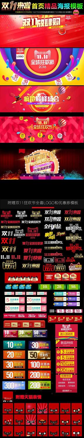 淘宝天猫2016双11海报模板