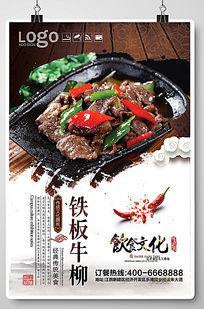 铁板牛柳美食海报设计