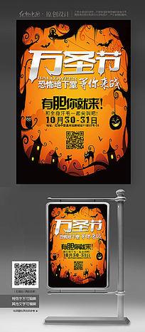 万圣节二维码宣传活动海报