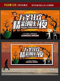 万圣节精彩魔幻夜宣传海报设计