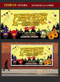 万圣节狂欢鬼混活动宣传海报