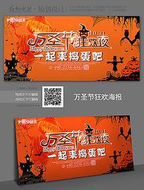万圣节游乐园活动宣传海报