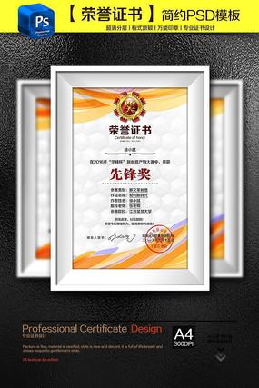 微立体高端荣誉证书PSD分层设计