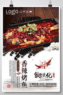 香辣烤鱼美食海报设计