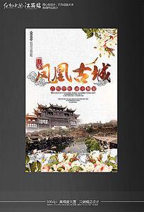 印象凤凰古城旅游海报模板