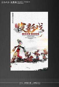 中国风传统文化皮影戏宣传海报设计模板