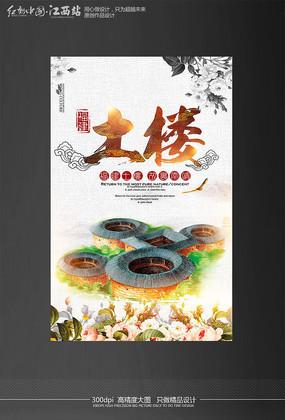 中国风福建省客家土楼旅游海报模板