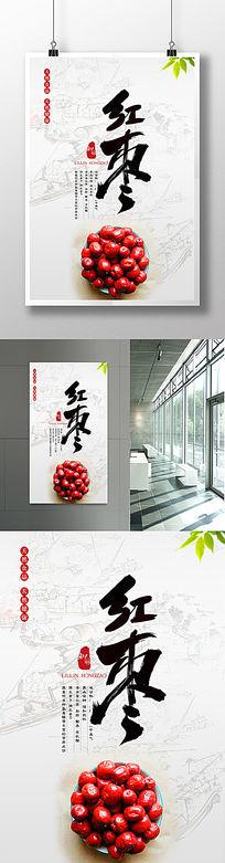 中国风红枣促销海报