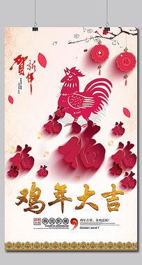 中国风鸡年新年海报图片下载
